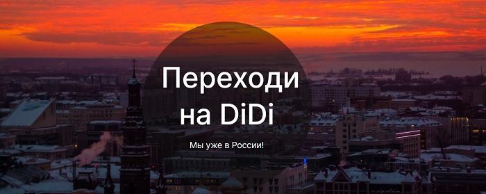переходи на диди в России