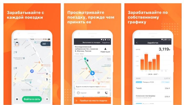диди водитель мобильное приложение