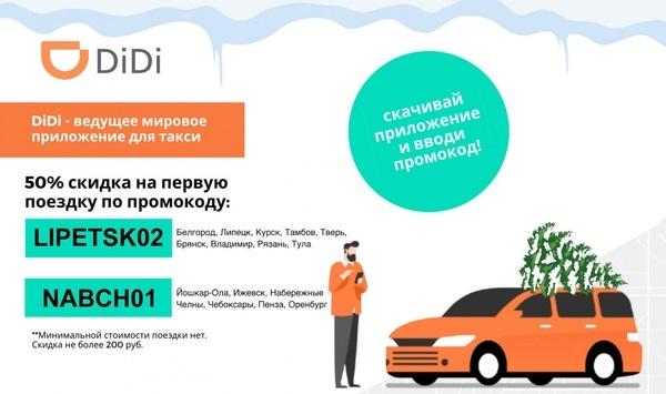 Промокод для такси диди