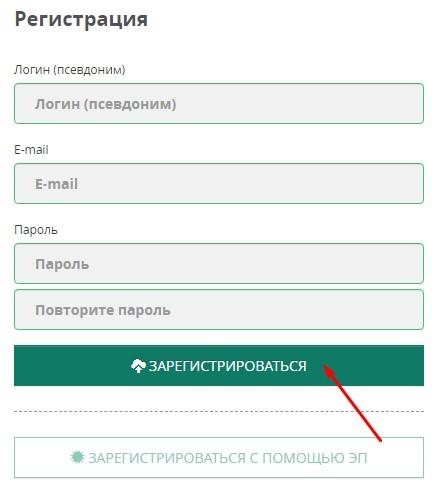 Форма для регистрация на ФТС