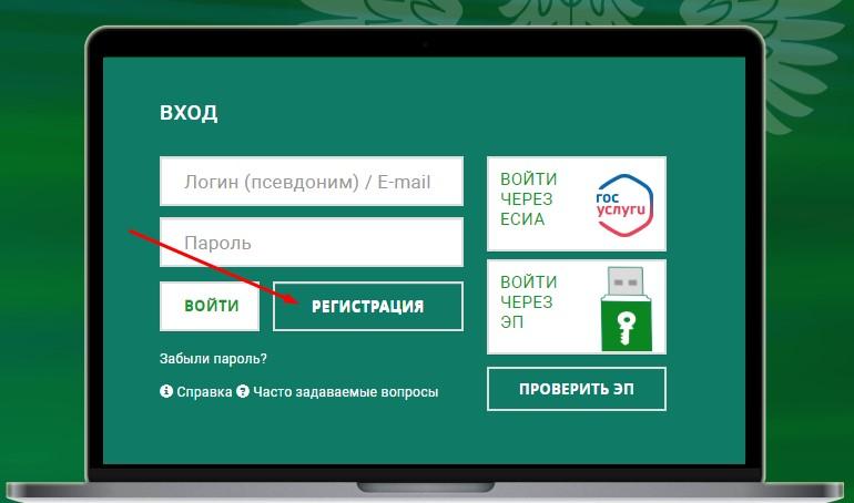 Регистрация на ФТС