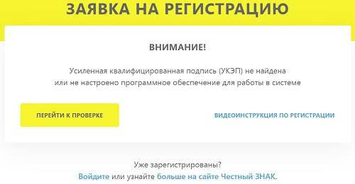 заявка на регистрацию