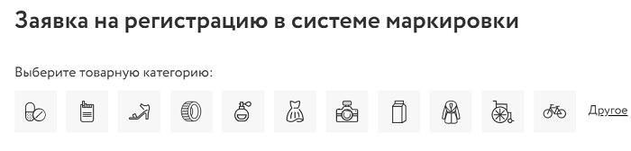 Заявка на регистрацию в системе маркировки