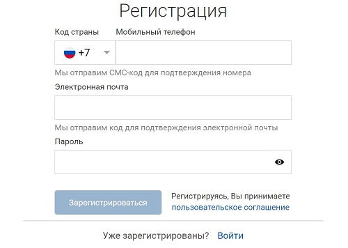 регистрация почта россии