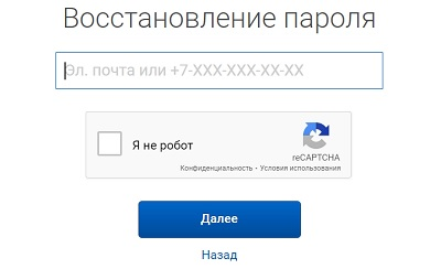восстановление пароля почта россии