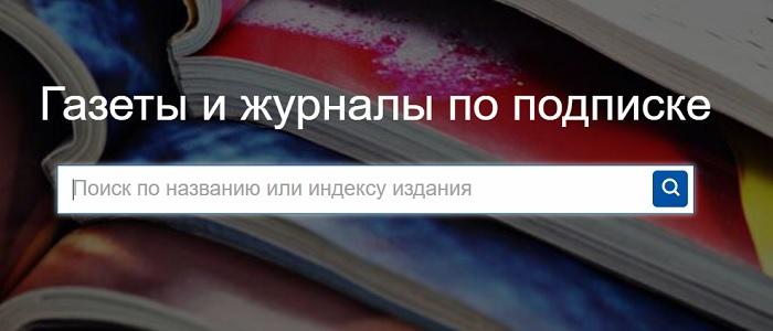 подписка почта россии