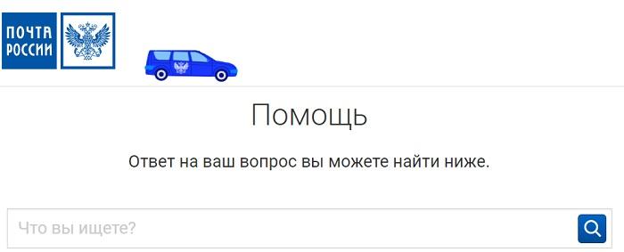 почта россии поддержка