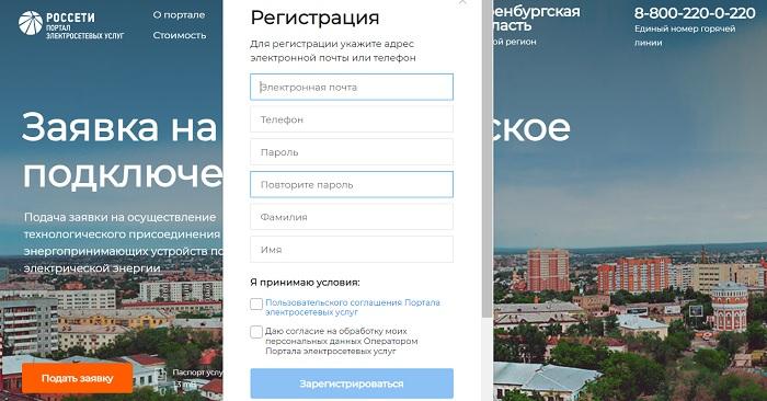 регистрация портал тп