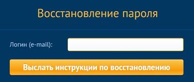 восстановление пароля юрлиц