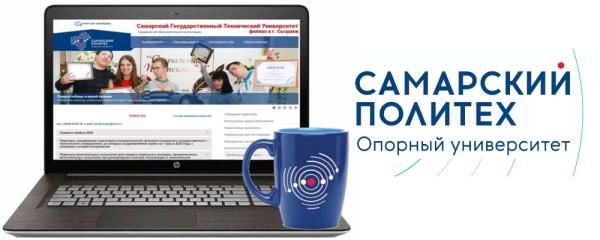 Ноутбук и сайт СамГТУ