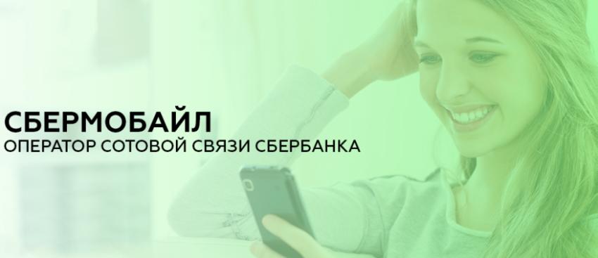 Оператор СБЕРМОБАЙЛ