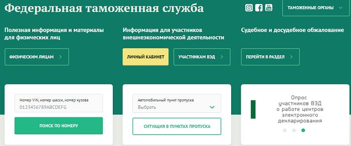 Официальный сайт ФТС