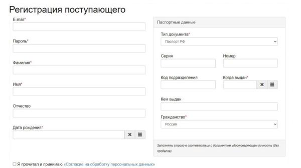 форма регистрации абитуриента сгу