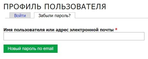 Восстановление пароля от личного кабинета пользователя сгу