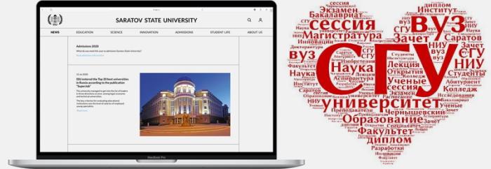 Сайт сгу на ноутбуке