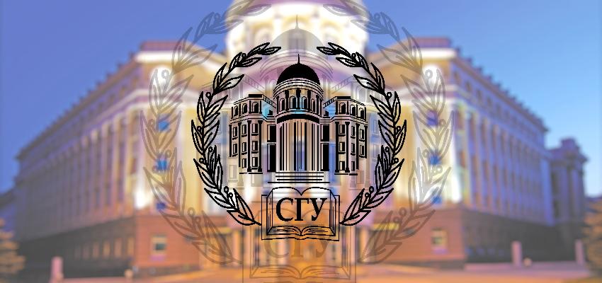 СГУ - логотип на фоне здания