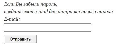 восстановление пароля газ Волгоград