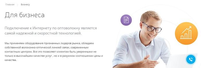 кварц телеком бизнесу