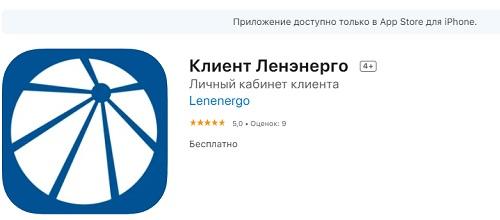 логотип россети мобильное приложение