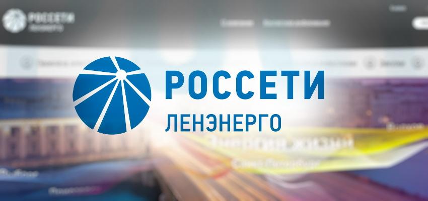 ПАО Россети Ленэнерго