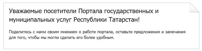 обратная связь госуслуги татарстан