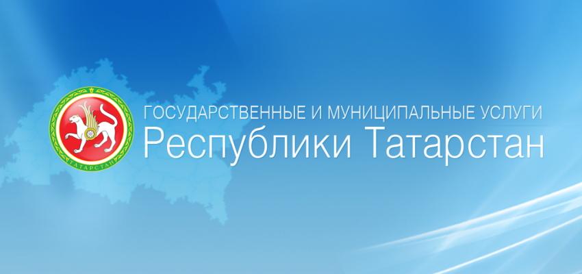 Гос услуги Республики Татарстан