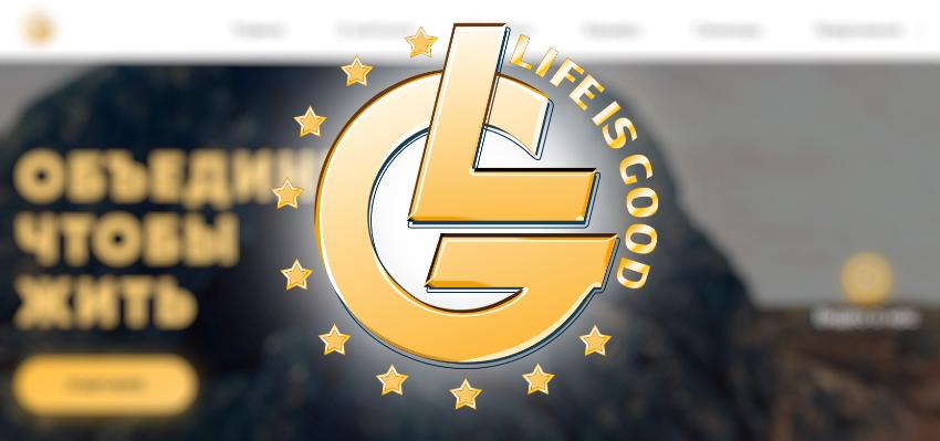 Lifeisgood.Company