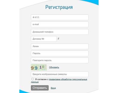 Fryazino.net телефон регистрация