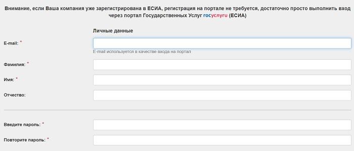 анкета регистрации работа в россии