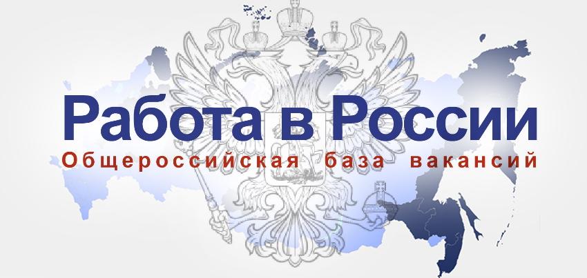 работа в россии главная