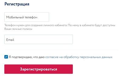 Регистрация ВСК