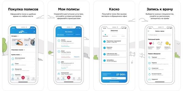 Мобильное приложение ВСК