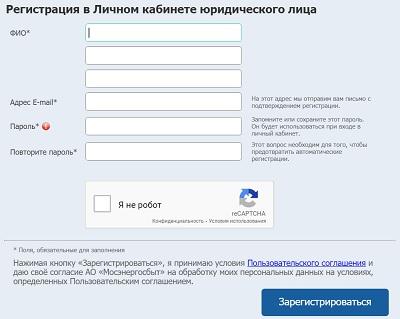 регистрация юр лица мосэнерго