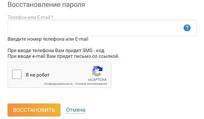 восстановление пароля мосэнерго физлица