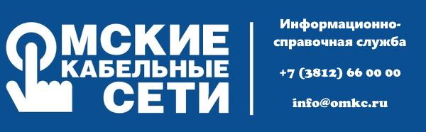 Контактные данные омские сети