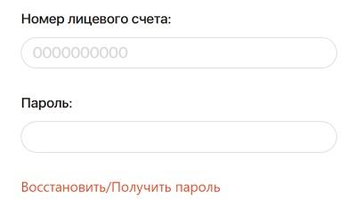 вход в лк русэнергосбыт