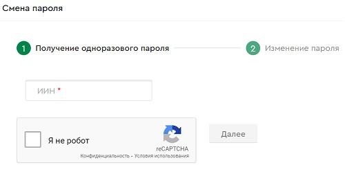 смена пароля енпф