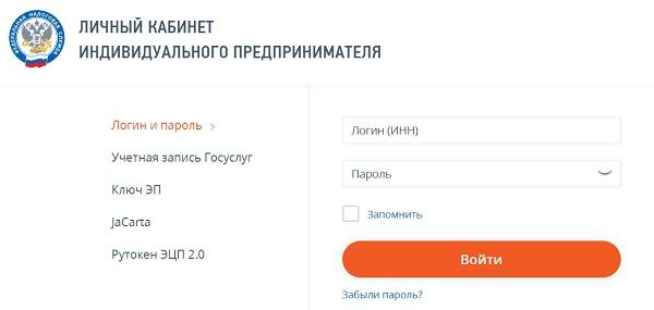 личный кабинет ип налог ру