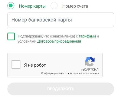 завершение регистрации центр кредит банк