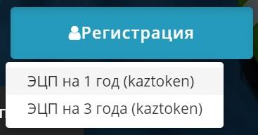 регистрация бцц.кз