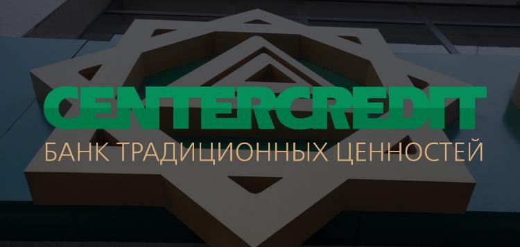 ЦЕНТРКРЕДИТ логотип