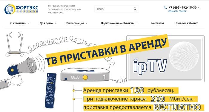 сайт фортекс телеком
