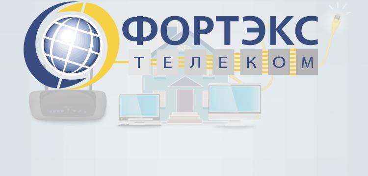 Фортэкс логотип
