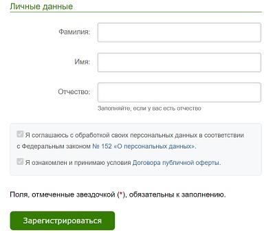 завершение регистрации фсин 24
