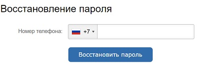 восстановление пароля фсин24
