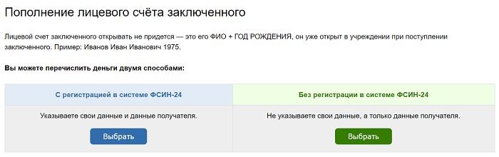 сайт фсин24