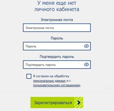 Форма регистрации лк Ханты-Мансийского НПФ