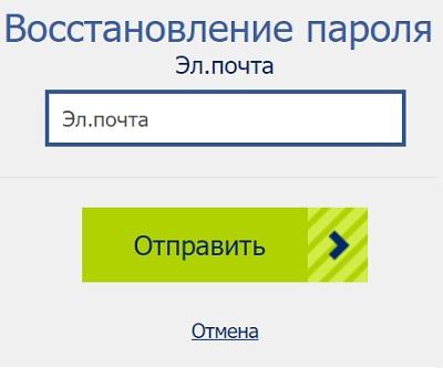 Форма восстановления пароля нпф ханты-мансийск