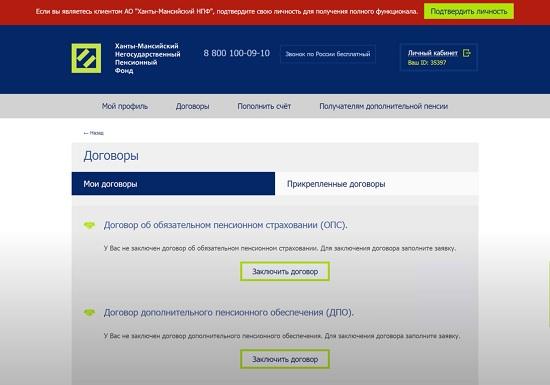 Интерфейс личного кабинета ханты-мансийск нпф