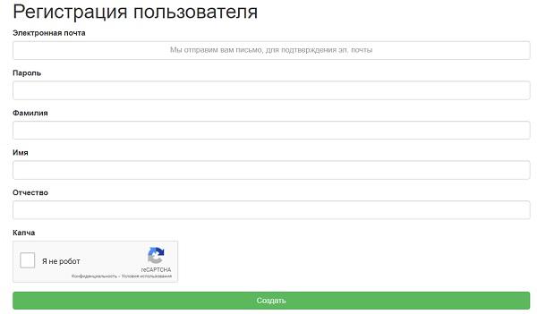 форма регистрации Харьковоблэнерго